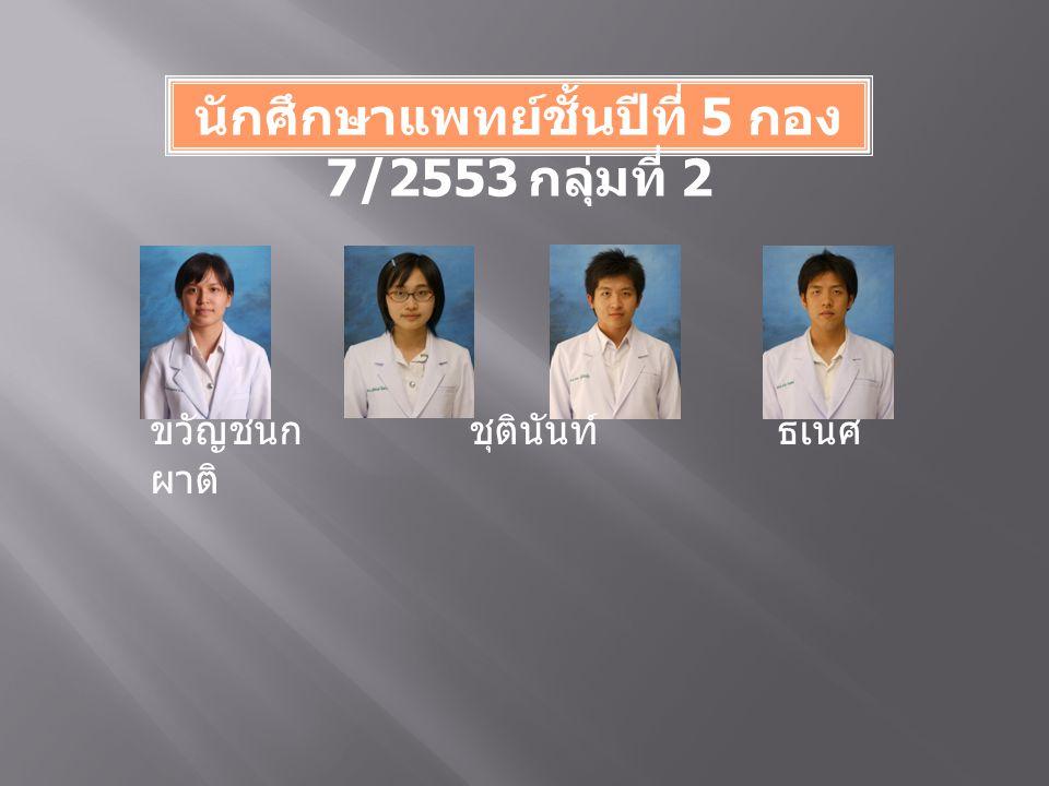 นักศึกษาแพทย์ชั้นปีที่ 5 กอง 7/2553 กลุ่มที่ 2