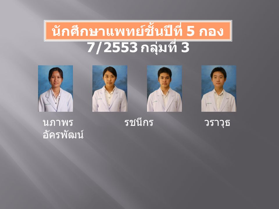 นักศึกษาแพทย์ชั้นปีที่ 5 กอง 7/2553 กลุ่มที่ 3