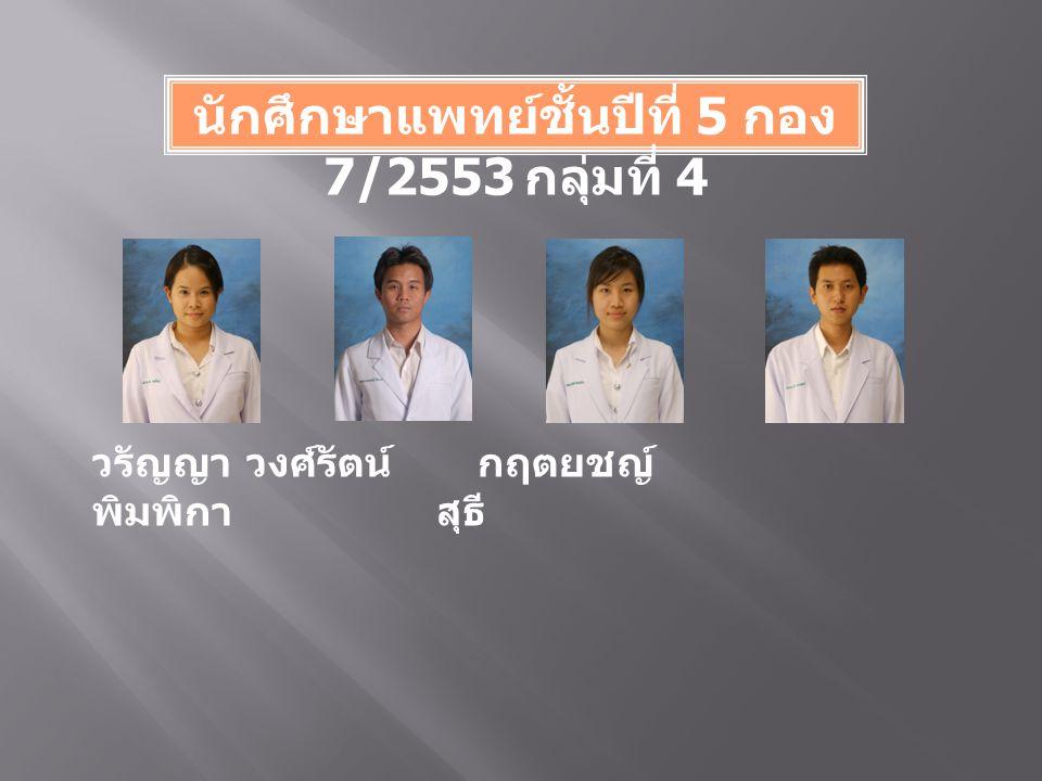 นักศึกษาแพทย์ชั้นปีที่ 5 กอง 7/2553 กลุ่มที่ 4