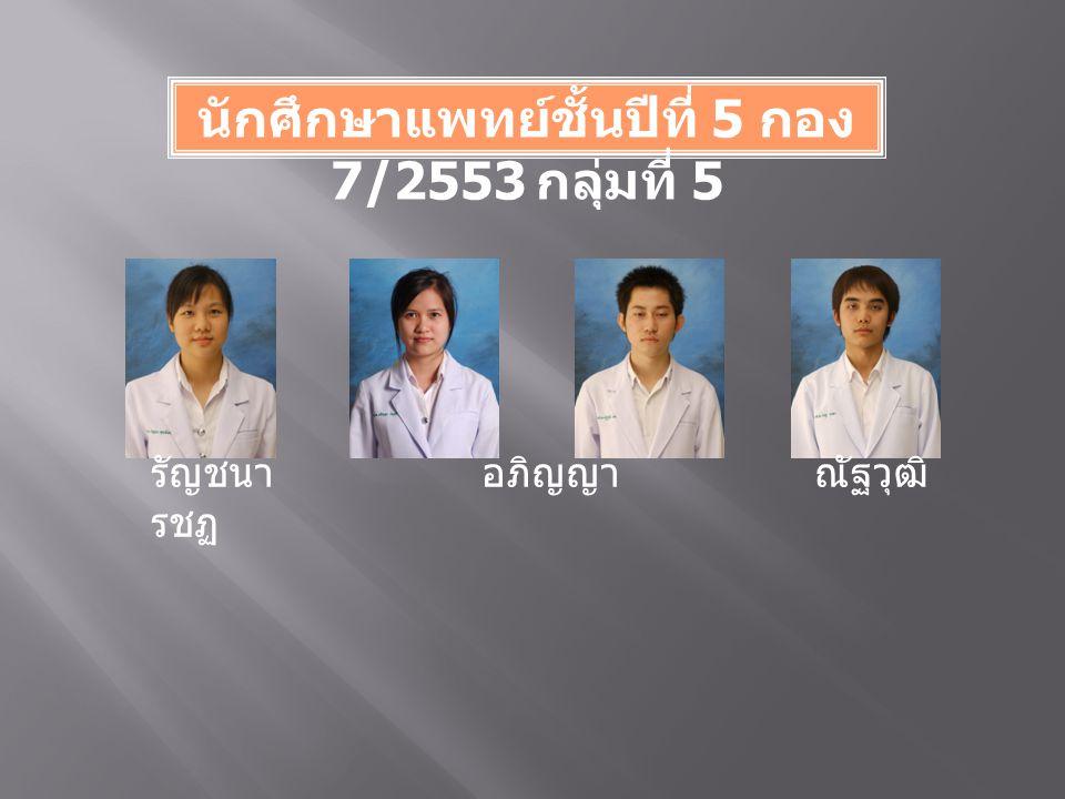 นักศึกษาแพทย์ชั้นปีที่ 5 กอง 7/2553 กลุ่มที่ 5