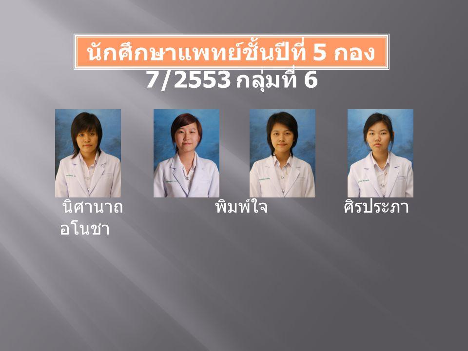 นักศึกษาแพทย์ชั้นปีที่ 5 กอง 7/2553 กลุ่มที่ 6