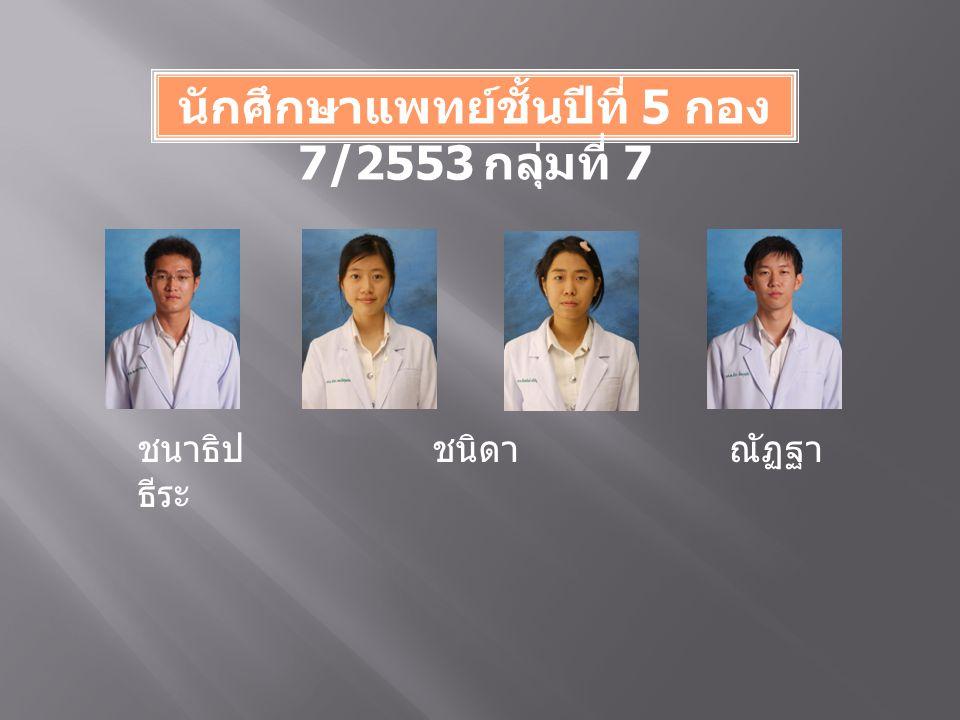นักศึกษาแพทย์ชั้นปีที่ 5 กอง 7/2553 กลุ่มที่ 7