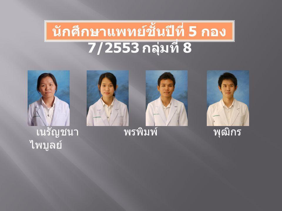 นักศึกษาแพทย์ชั้นปีที่ 5 กอง 7/2553 กลุ่มที่ 8