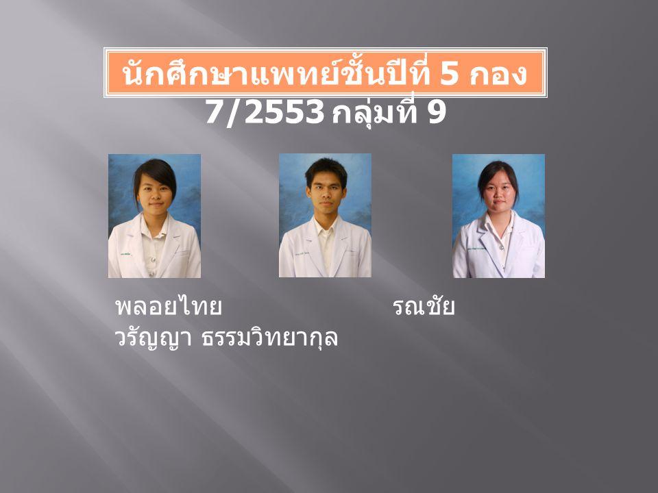 นักศึกษาแพทย์ชั้นปีที่ 5 กอง 7/2553 กลุ่มที่ 9