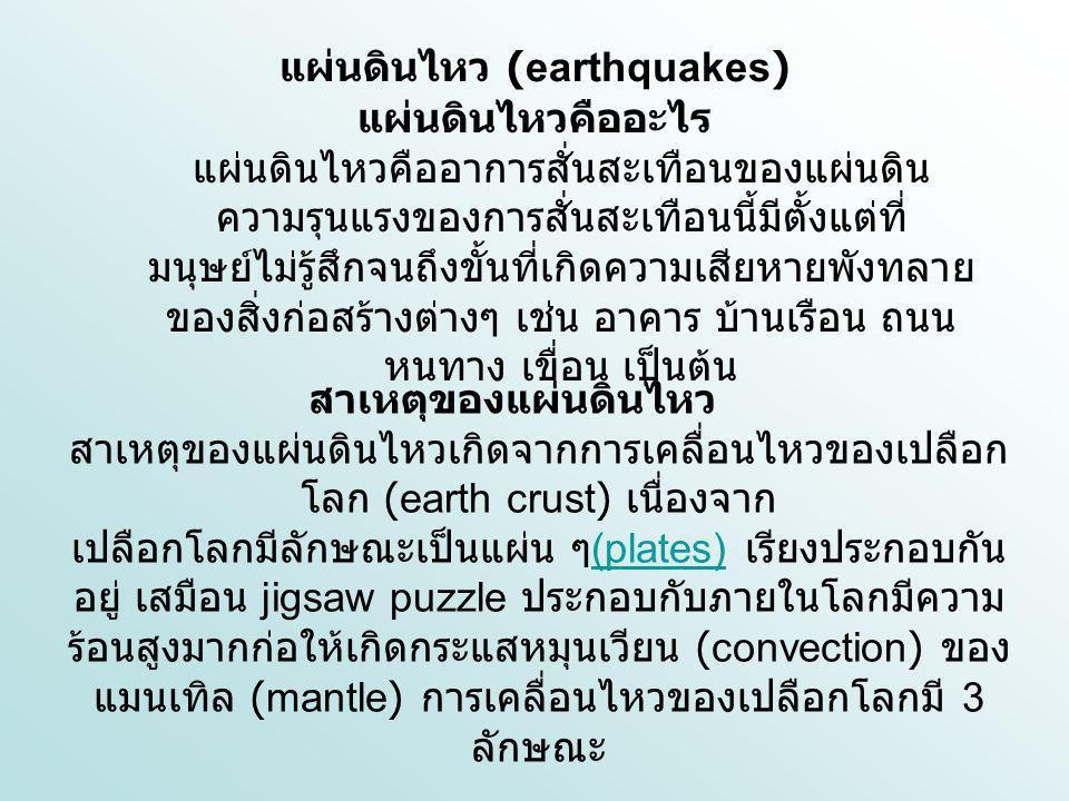 แผ่นดินไหว (earthquakes)