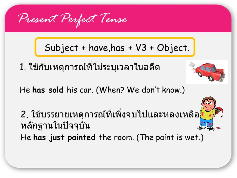 Present Perfect Tense Subject + have,has + V3 + Object.