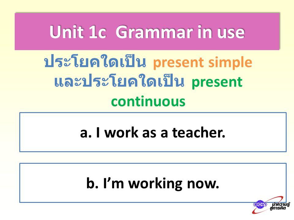 ประโยคใดเป็น present simple และประโยคใดเป็น present continuous