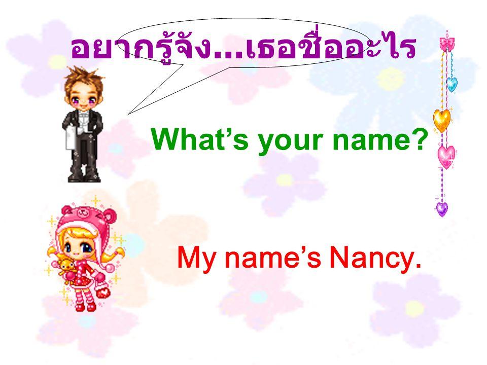 อยากรู้จัง...เธอชื่ออะไร