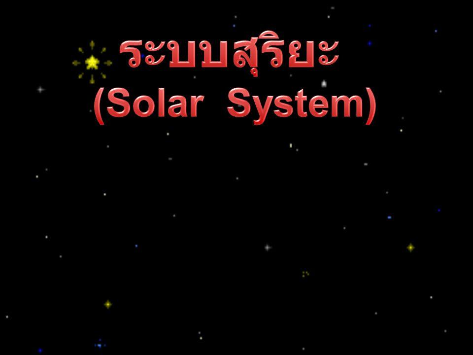 ระบบสุริยะ (Solar System)