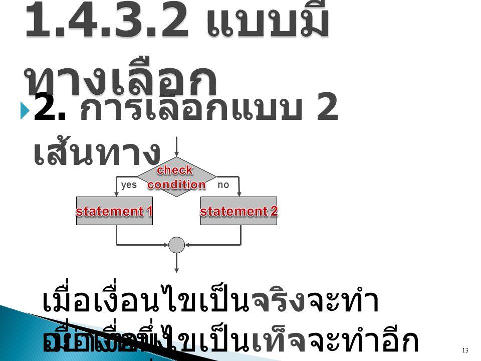 1.4.3.2 แบบมีทางเลือก 2. การเลือกแบบ 2 เส้นทาง