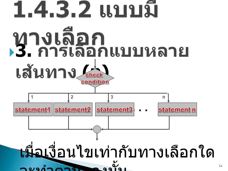 1.4.3.2 แบบมีทางเลือก 3. การเลือกแบบหลายเส้นทาง (n)