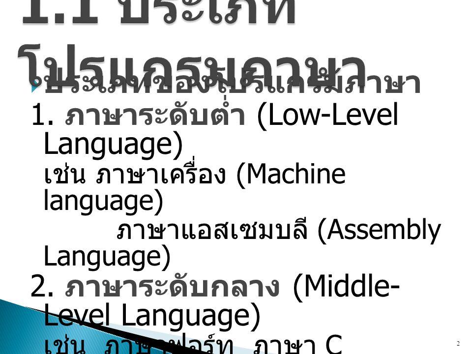1.1 ประเภทโปรแกรมภาษา ประเภทของโปรแกรมภาษา