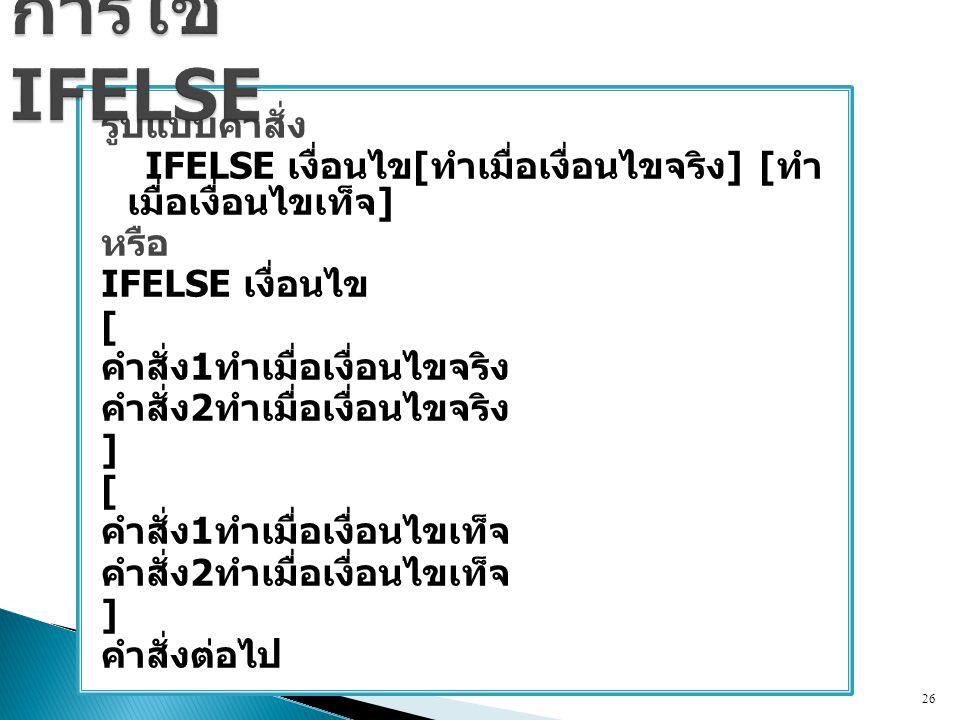 การใช้ IFELSE