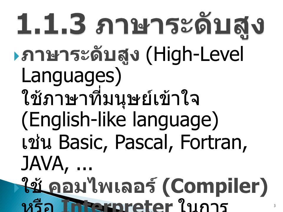 1.1.3 ภาษาระดับสูง ภาษาระดับสูง (High-Level Languages)