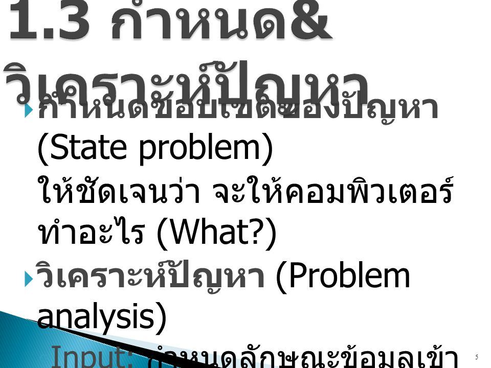 1.3 กำหนด&วิเคราะห์ปัญหา
