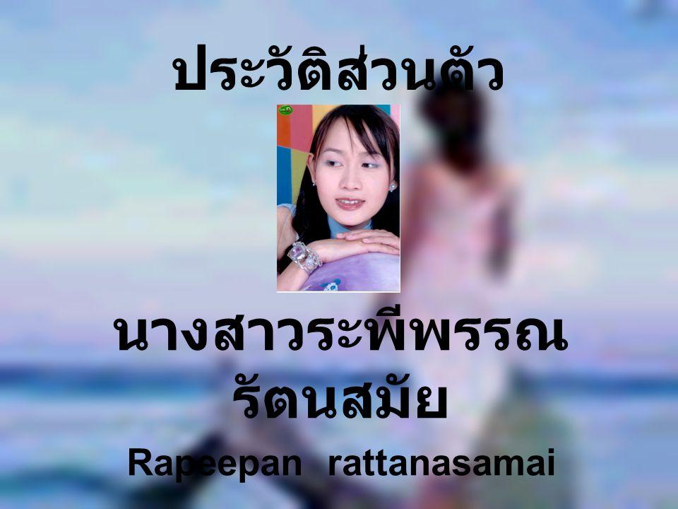 นางสาวระพีพรรณ รัตนสมัย Rapeepan rattanasamai