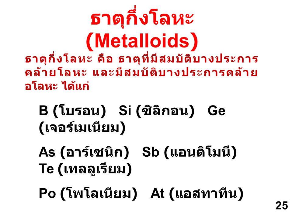 ธาตุกึ่งโลหะ (Metalloids)