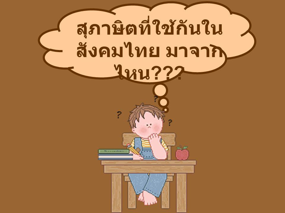 สุภาษิตที่ใช้กันในสังคมไทย มาจากไหน