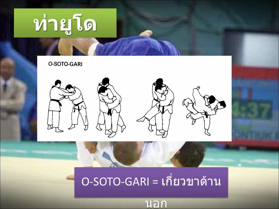 O-SOTO-GARI = เกี่ยวขาด้านนอก