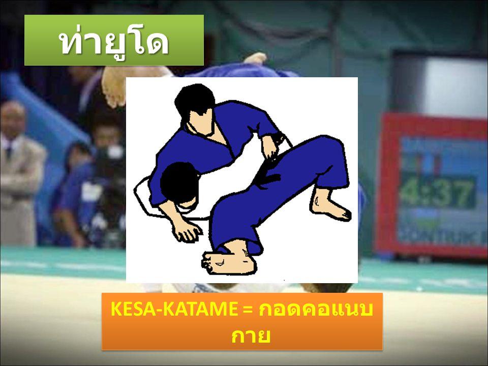 KESA-KATAME = กอดคอแนบกาย