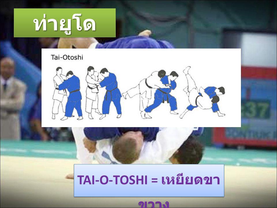 TAI-O-TOSHI = เหยียดขาขวาง