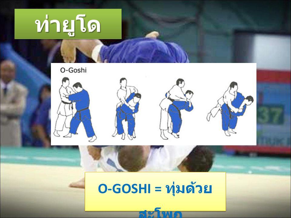 O-GOSHI = ทุ่มด้วยสะโพก