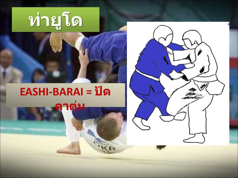 EASHI-BARAI = ปัดตาตุ่ม