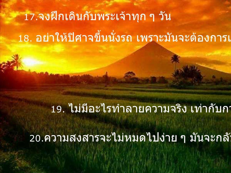 17.จงฝึกเดินกับพระเจ้าทุก ๆ วัน