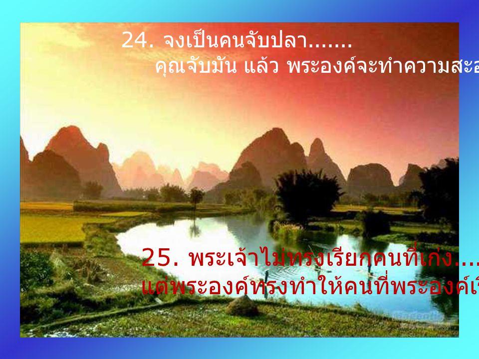 25. พระเจ้าไม่ทรงเรียกคนที่เก่ง....
