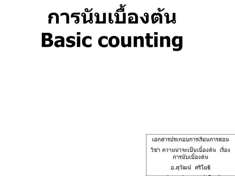 การนับเบื้องต้น Basic counting