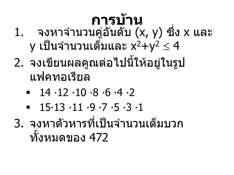 การบ้าน จงหาจำนวนคู่อันดับ (x, y) ซึ่ง x และ y เป็นจำนวนเต็มและ x2+y2  4. จงเขียนผลคูณต่อไปนี้ให้อยู่ในรูป แฟคทอเรียล.
