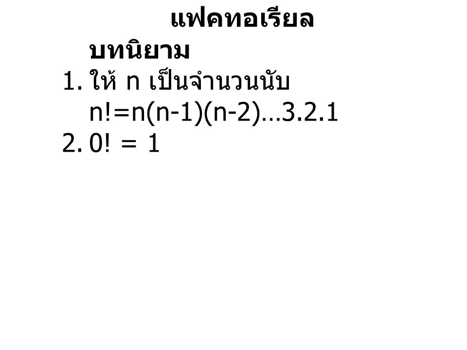 แฟคทอเรียล บทนิยาม ให้ n เป็นจำนวนนับ n!=n(n-1)(n-2)…3.2.1 0! = 1