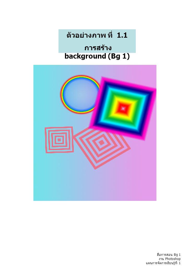 การสร้าง background (Bg 1)