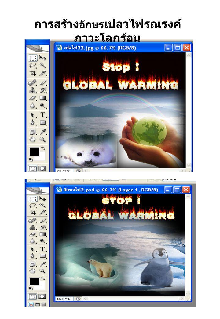 การสร้างอักษรเปลวไฟรณรงค์ภาวะโลกร้อน