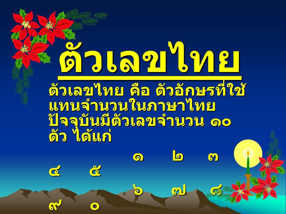 ตัวเลขไทย ตัวเลขไทย คือ ตัวอักษรที่ใช้แทนจำนวนในภาษาไทย ปัจจุบันมีตัวเลขจำนวน ๑๐ ตัว ได้แก่ ๑ ๒ ๓ ๔ ๕.