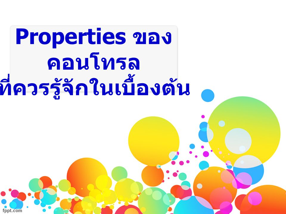 Properties ของคอนโทรล ที่ควรรู้จักในเบื้องต้น