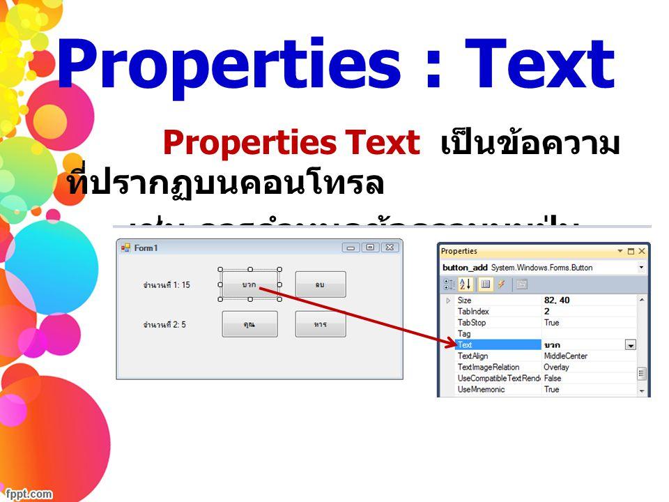 Properties : Text เช่น การกำหนดข้อความบนปุ่ม