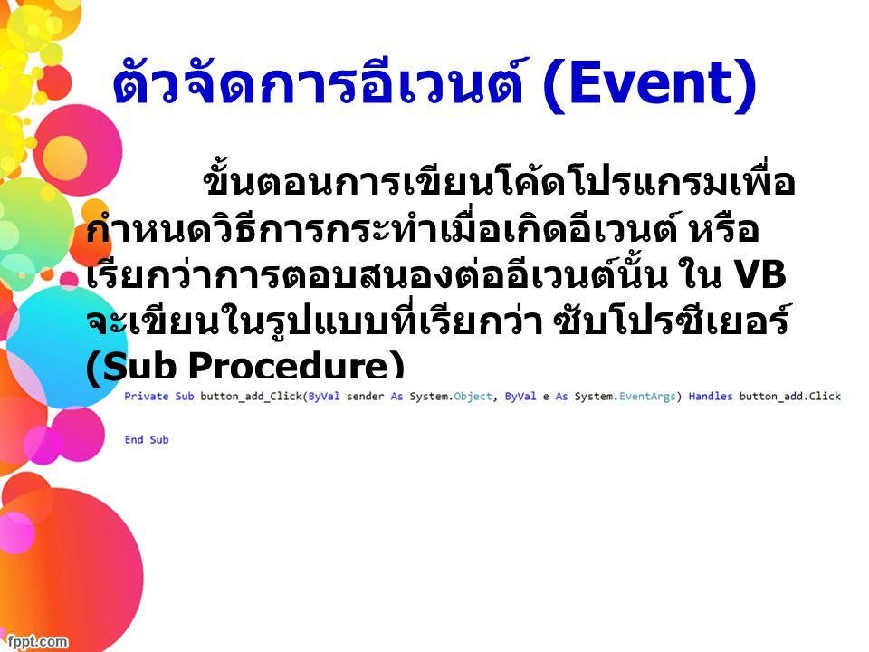 ตัวจัดการอีเวนต์ (Event)