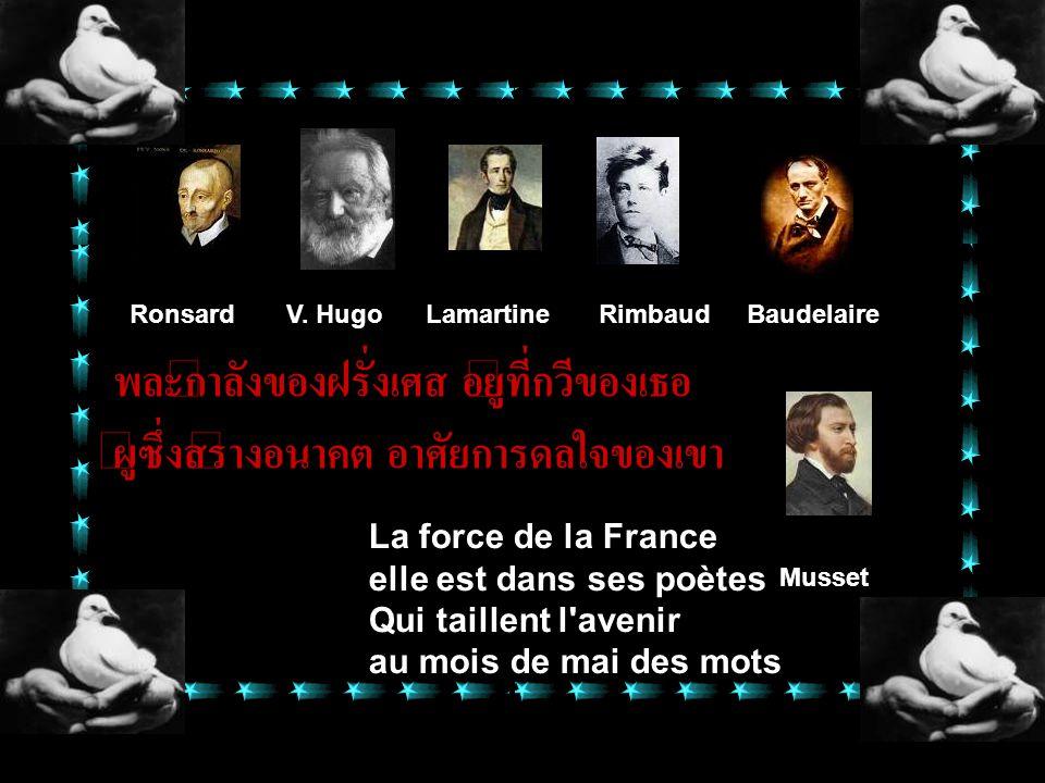 Ronsard V. Hugo. Lamartine. Rimbaud. Baudelaire. พละกำลังของฝรั่งเศส อยู่ที่กวีของเธอ ผู้ซึ่งสร้างอนาคต อาศัยการดลใจของเขา.