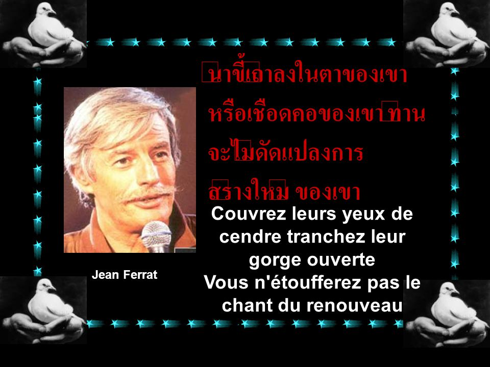 Jean Ferrat นำขี้เถ้าลงในตาของเขา หรือเชือดคอของเขา ท่านจะไม่ดัดแปลงการสร้างใหม่ ของเขา.