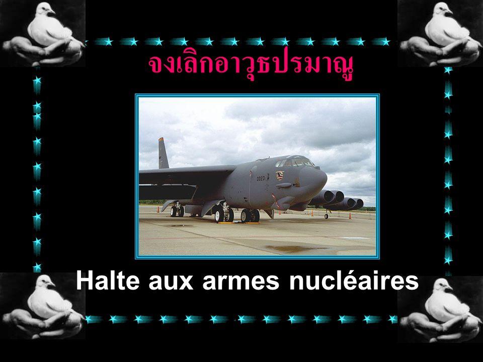 จงเลิกอาวุธปรมาณู Halte aux armes nucléaires