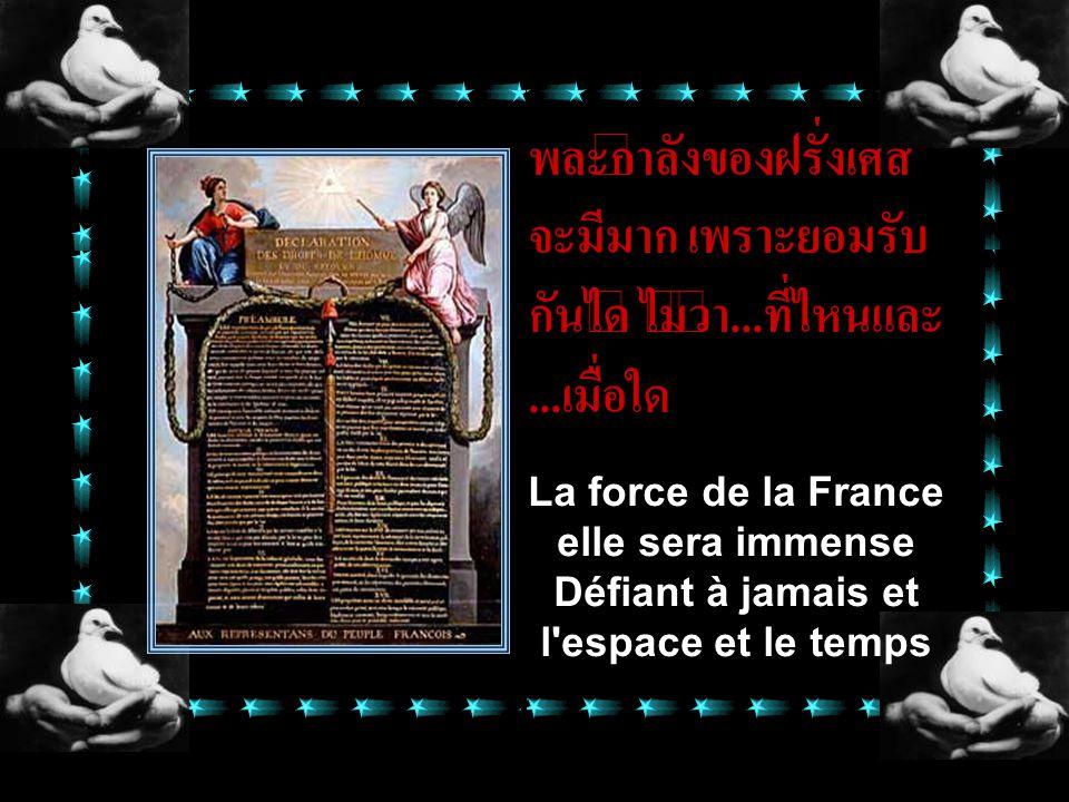 พละกำลังของฝรั่งเศสจะมีมาก เพราะยอมรับกันได้ ไม่ว่า...ที่ไหนและ...เมื่อใด
