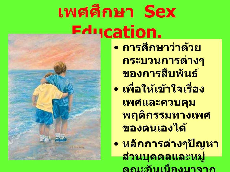 เพศศึกษา Sex Education.