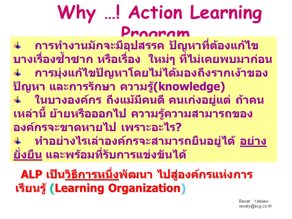 Why …! Action Learning Program