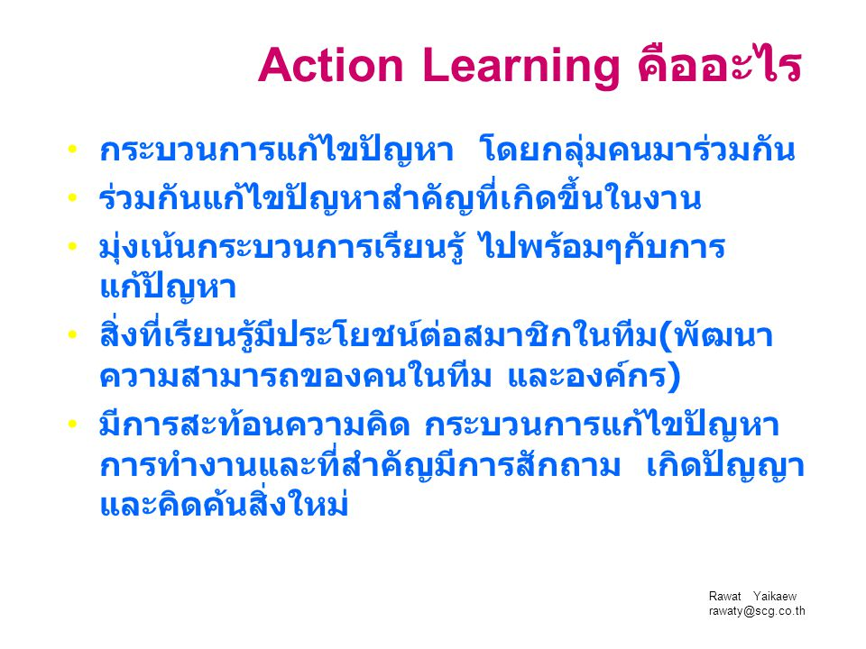 Action Learning คืออะไร