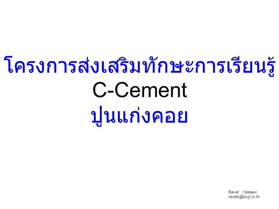 โครงการส่งเสริมทักษะการเรียนรู้ C-Cement ปูนแก่งคอย
