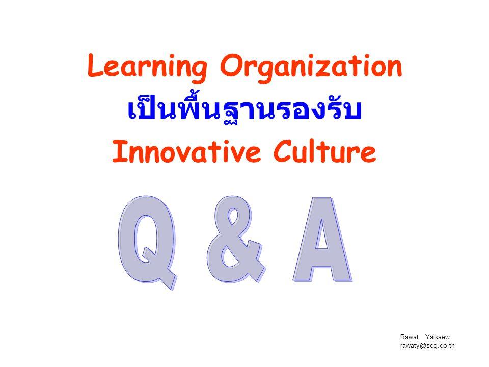 Learning Organization เป็นพื้นฐานรองรับ Innovative Culture