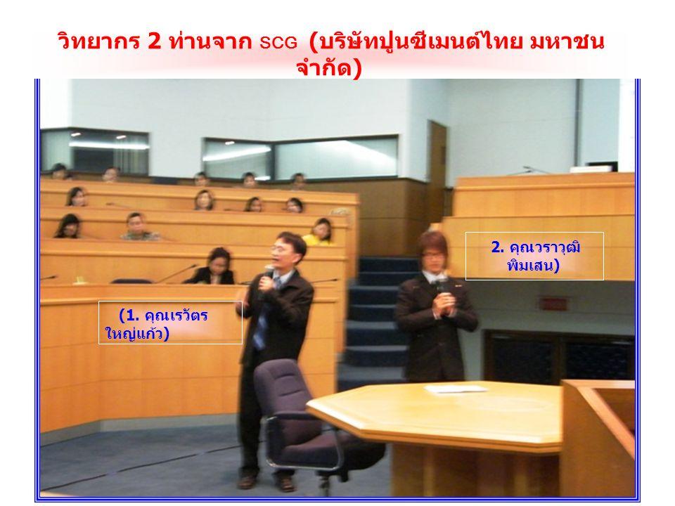 วิทยากร 2 ท่านจาก SCG (บริษัทปูนซีเมนต์ไทย มหาชน จำกัด)