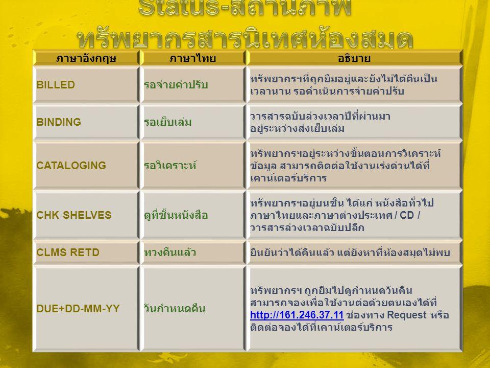 Status-สถานภาพทรัพยากรสารนิเทศห้องสมุด
