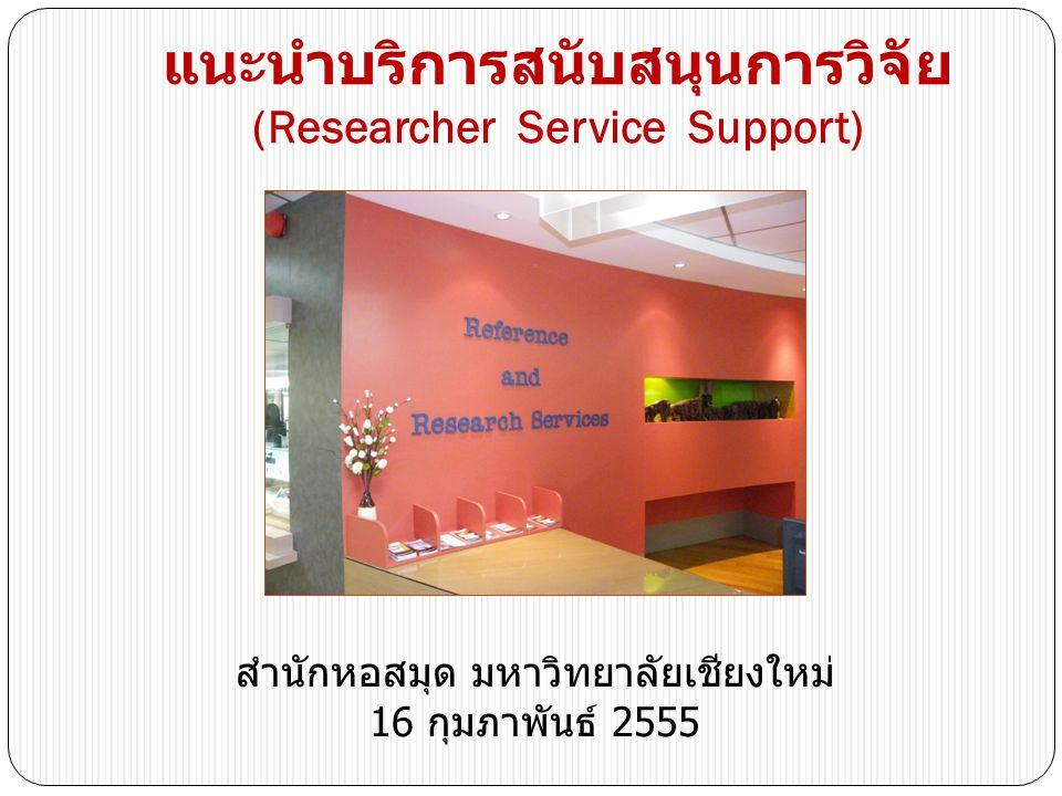 แนะนำบริการสนับสนุนการวิจัย (Researcher Service Support)